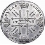 1 рубль 1728 года Петр 2