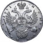 1 рубль 1731 года Анна Иоанновна