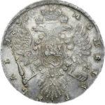 1 рубль 1736 года Анна Иоанновна