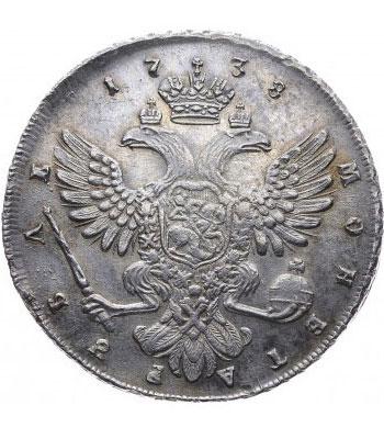 1 рубль 1738 года Анна Иоанновна