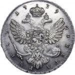 1 рубль 1739 года Анна Иоанновна