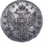 1 рубль 1741 года Елизавета Петровна