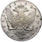 1 рубль 1762 года Екатерина 2