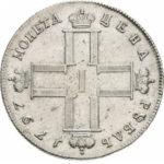 1 рубль 1797 года Павел 1