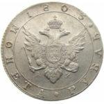 1 рубль 1803 года Александр 1