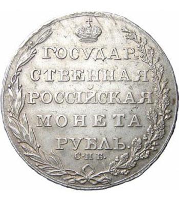 1 рубль 1805 года Александр 1 - 1