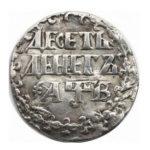 10 денег 1702 года Петр 1