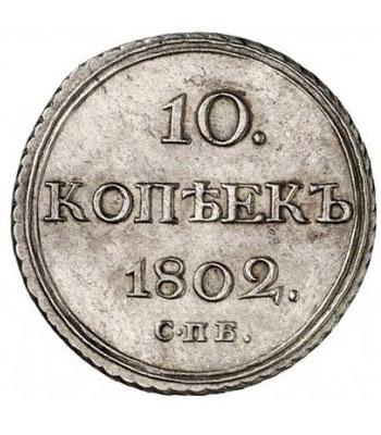 10 копеек 1802 года Александр 1