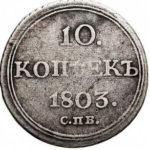 10 копеек 1803 года Александр 1