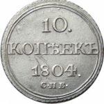 10 копеек 1804 года Александр 1