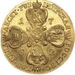 10 рублей 1762 года Петр 3