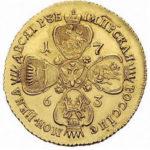 10 рублей 1763 года Екатерина 2