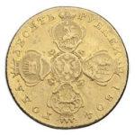 10 рублей 1804 года Александра 1