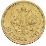 10 рублей 1899 года Николай 2