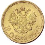 10 рублей 1900 года Николай 2