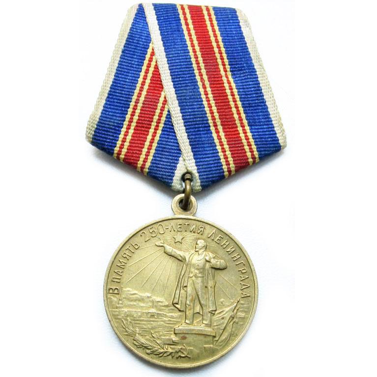 Медаль В память 250-летия Ленинграда