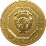 10 гривен 2011 год Архистратиг Михаил