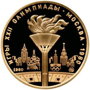 Золотая монета 100 рублей 1980 года. Олимпиада-80. Олимпийский факел