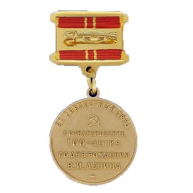 Медаль За доблестный труд - 1