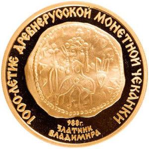 Золотая монета 100 рублей 1988 года. 1000-летие монетной чеканки. Златник Владимира