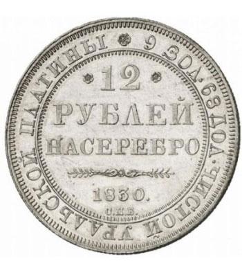 Платиновая монета 12 рублей 1830 года