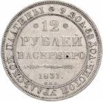 Платиновая монета 12 рублей 1831 года