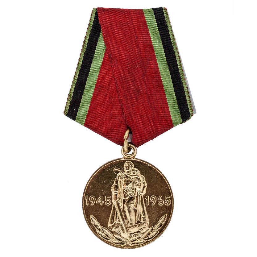 Медаль Двадцать лет Победы в ВОВ