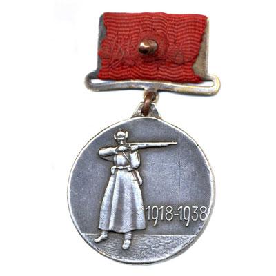 Медаль XX лет РККА - 1