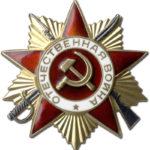 Орден Отечественной Войны 1 степени 1985 года