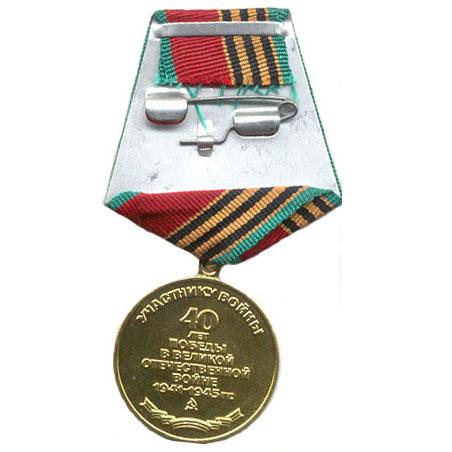 Медаль Сорок лет Победы в ВОВ - 1