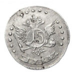 15 копеек 1764 года Екатерина 2
