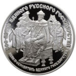 Палладиевая монета 25 рублей 1989 года. Иван III