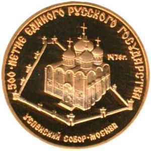 Золотая монета 50 рублей 1988 года. Успенский собор в Москве