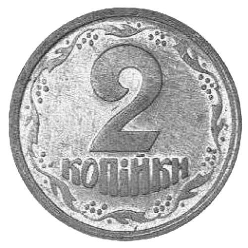2 копейки 1992 года - 1