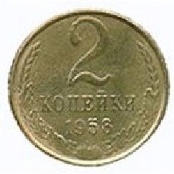 2 копейки 1958 года