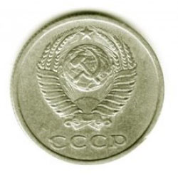 20 копеек 1975 года - 1