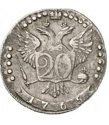 20 копеек 1765 года Екатерина 2