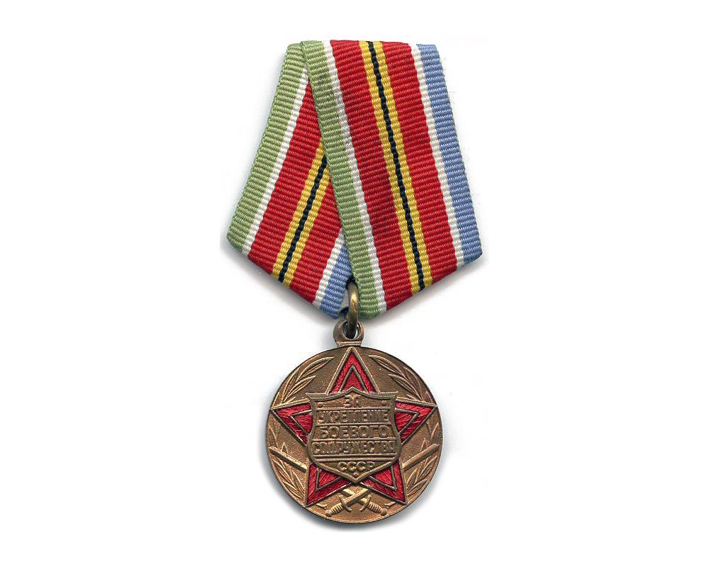 все медаль за укрепление боевого содружества картинка фото