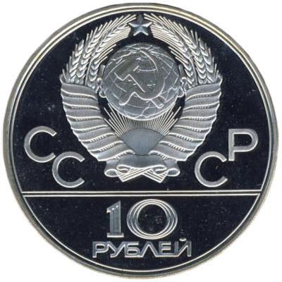Серебряная монета 10 рублей 1977 года. Москва. Игры XXII Олимпиады. Эмблема - 1