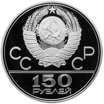 Платиновая монета 150 рублей 1979 года. Олимпиада-80. Античные борцы - 1