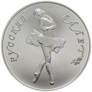 Палладиевая монета 25 рублей 1989 года. Русский балет