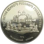 Серебряная монета 3 рубля 1989 года. Московский Кремль