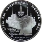 Серебряная монета 5 рублей 1977 года. Олимпиада-80. Таллин