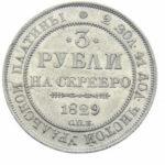 Платиновая монета 3 рубля 1829 года