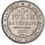 Платиновая монета 3 рубля 1831 года
