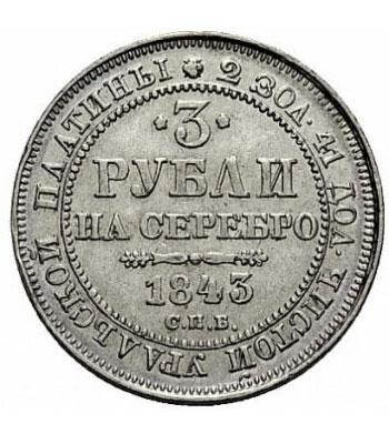 Платиновая монета 3 рубля 1843 года