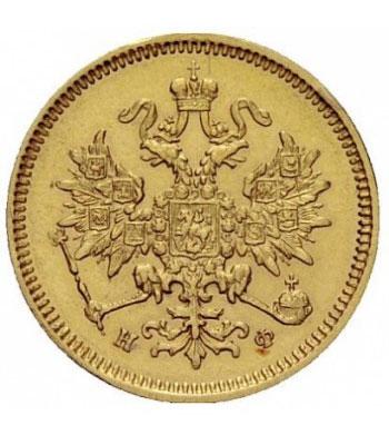 3 рубля 1879 года Александр 2 - 1