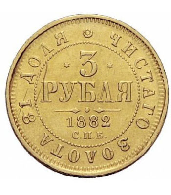 3 рубля 1882 года Александр 3