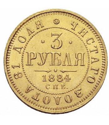 3 рубля 1884 года Александр 3