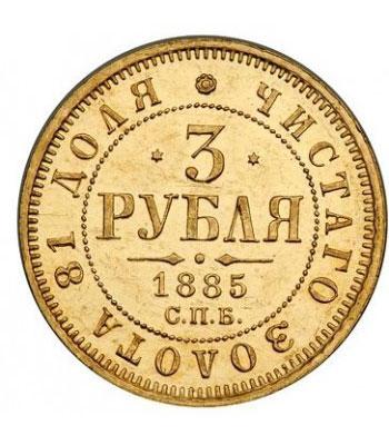 3 рубля 1885 года Александр 3